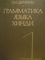Дымшиц, З. М.  Грамматика языка хинди в 2-х томах