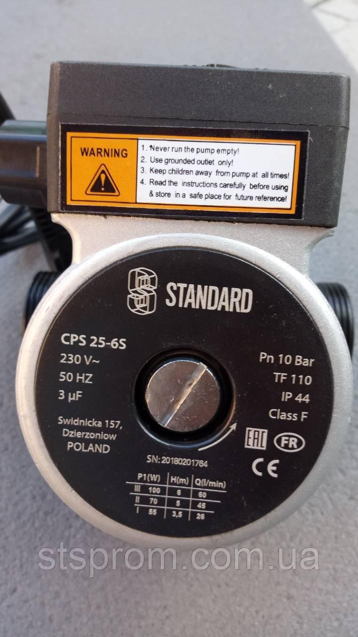Циркуляционный насос  STANDARD CPS 25-6S - 130, Стандарт (Польша)