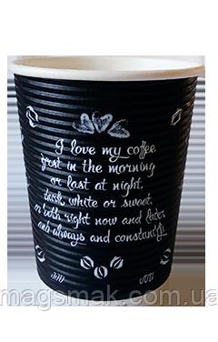 Стакан бумажный рифленый 270ml Love Coffee , фото 2