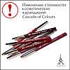 Изменение стоимости косметических карандашей Cascade of Colours