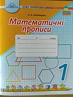 Математичні прописи 1 клас.