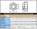 DIN 982 (ISO 7040) - нержавеющая контргайка высокая , фото 2