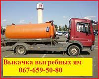 Выкачка выгребных ям Киев.Услуги илососа.Выкачка сточных ям