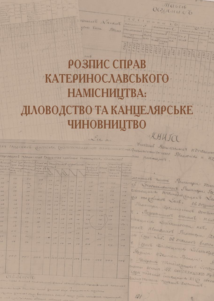 Розпис справ Катеринославського намісництва. Упорядник Олександр Панкєєв