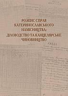 Розпис справ Катеринославського намісництва. Упорядник Олександр Панкєєв, фото 1