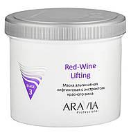 Маска альгинатная лифтинговая с экстрактом красного вина Red-Wine Lifting (6013)