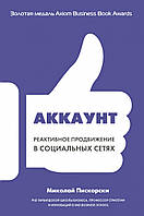 Аккаунт. Реактивное продвижение в социальных сетях. Пискорски М.