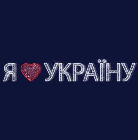 """3D Світлодіодна конструкція напис """"Я люблю Україну"""" 12*2,0*0,5"""