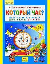 Который час? Математика для детей 5-7 лет. Петерсон, Кочемасова
