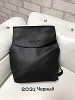 Черный стильный  молодежный рюкзак Майкл Корс