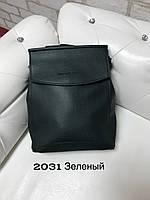 Зеленый стильный  молодежный рюкзак Майкл Корс