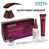 Фарба для брів і вій Estel Enigma - коричнево мідний, 20 мл