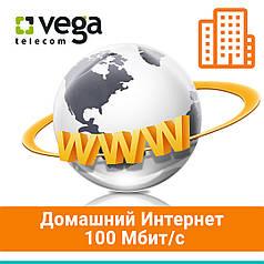 "Тарифный план ""Домашний Интернет 100 Мбит/с"""