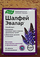 Шалфей Эвалар для рассасывания - здоровое горло, без кашля, воспалений, микробов! 20 табл. Эвалар