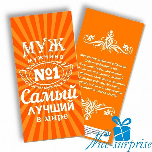купить сладкий подарок мужу на День Защитника Украины