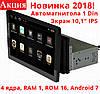 "Автомагнитола 1 Din Pioneer Pi-1007 Android 7.1.1, экран 10,1"", 4 Ядра, ROM 16 Гб+ RAM 1 Гб!"