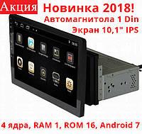 """Автомагнитола 1 Din Pioneer Pi-1007 Android 7.1.1, экран 10,1"""", 4 Ядра, ROM 16 Гб+ RAM 1 Гб!, фото 1"""