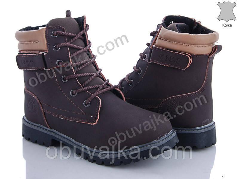 Зимняя обувь оптом Ботинки для мальчиков от фирмы CBT T(32-37)