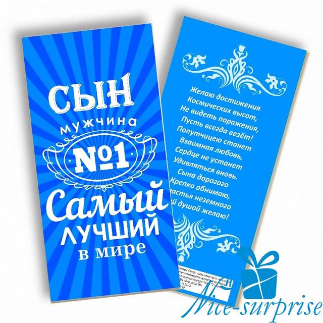 купить сладкий подарок сыну на День Защитника Украины