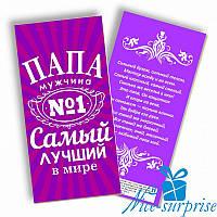 Шоколадная плитка ПАПА - МУЖЧИНА №1 (чёрный шоколад)