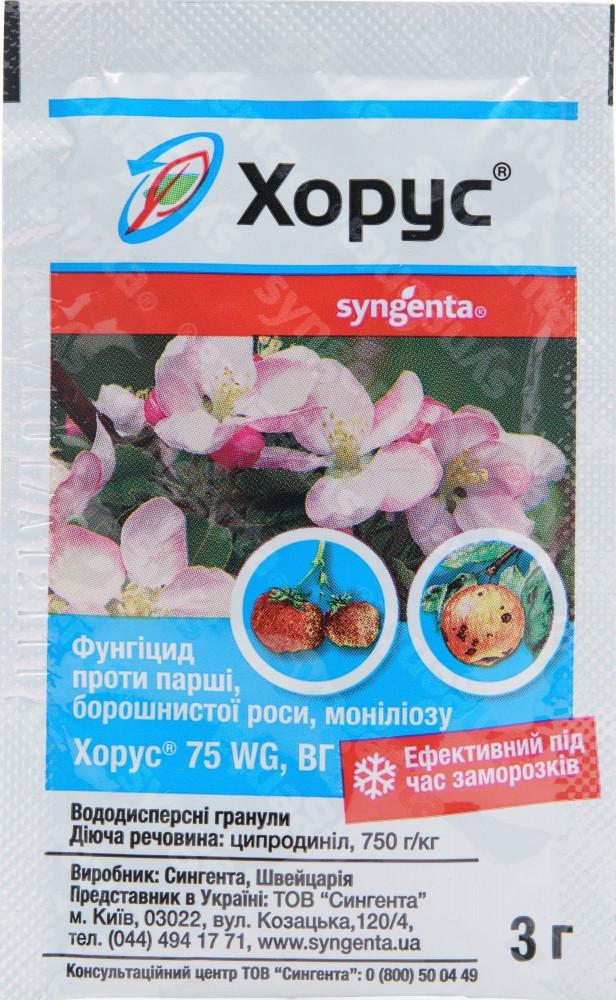 Фунгицид Хорус (3г) Syngenta