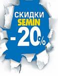 Акция на продукцию Semin | ivist.com.ua
