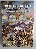 Футляр для монет России 200-лет победы в Отечественной войне 1812 г., фото 1