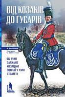 """Я. Тинченко """"Від козаків до гусарів. Як було зламано козацькі звичаї у 18 столітті"""""""