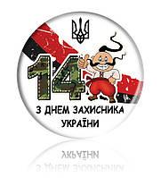 """Закатной круглый значок на 14 октября - """"С днем Защитника Украины"""" - козак, герб"""