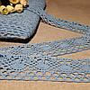 Кружево хлопковое Ажур голубое, 4 см
