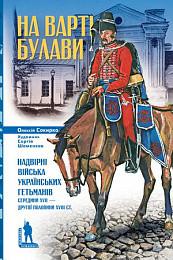 О. Сокирко. На варті булави. Надвірні війська українських гетьманів середини 17-18 ст.