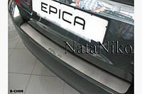 Накладка на задний бампер Натанико (нерж.) - Chevrolet Epica 2006+ гг.