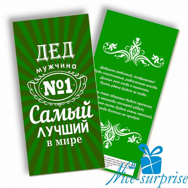купить сладкий подарок дедушке на День Защитника Украины