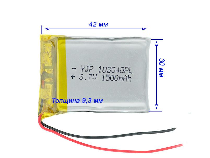 Аккумулятор 1500мАч 103040 3,7в для модемов, MP3 плееров, GPS навигаторов, колонок, динамиков, (1500mAh)