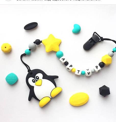 Пингвин, именной силиконовый грызунок