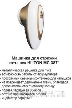 Машинка для удаления катышек + БОНУС MC 3871