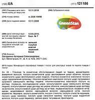 Свидетельство о регистрации торговой марки «Green Star»