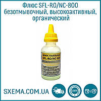 Флюс SFL-RO/NC-800 безотмывочный, высокоактивный, органический, фото 1