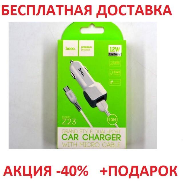 АЗУ авто зарядка HOCO 2USB + кабель Micro Z23 USB White переходник в машину