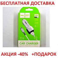 АЗУ авто зарядка HOCO 2USB + кабель Micro Z23 USB White переходник в машину, фото 1