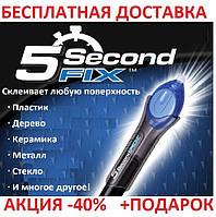 5 Second FIX Супер клей, горячий ультрафиолетовый карандаш фиксатор Original size UV Liight