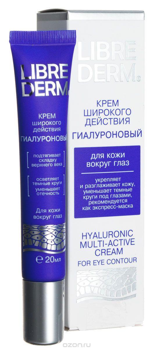 Librederm гиалуроновый крем для кожи вокруг глаз 20мл, Либридерм