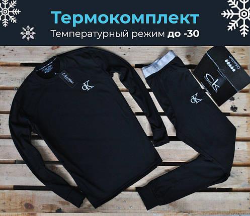 Мужское нательное термо белье в стиле Calvinn / Термобілизна Калвін, фото 2