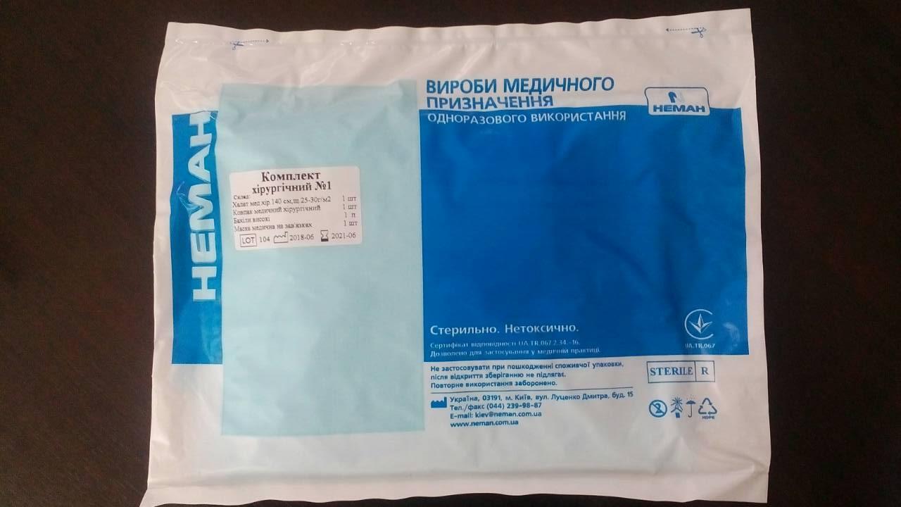 Комплект медицинский стерильный №1