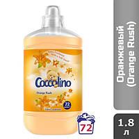 Ополаскиватель для белья Coccolino Оранжевый (72 стирки), 1.8 л