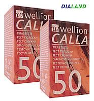 Тест-полоски Веллион Калла ( Wellion CALLA) 2 упаковки - 100 штук