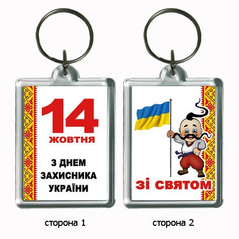 """Брелок для ключей """"С праздником 14 октября"""""""