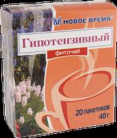"""Чай травяной для снижения артериального давления, сосудов и сердца """"Гипотензивный"""" Новое время, 20 пак. (40 г)"""
