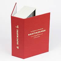 "Книга-сейф ""Капітальчик. Limited Edition"", фото 1"