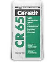 Гідроізоляційна суміш Ceresit СR-65 жорстка; 25кг